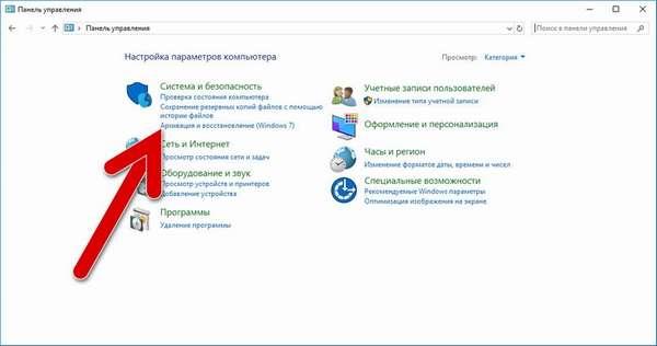 система и безопасность панель управления windows 10