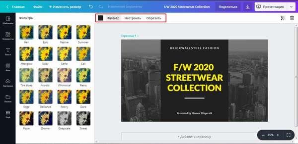 интуитивно понятный дизайн онлайн сервиса canva