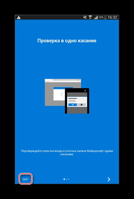 Начало работы с Microsoft Authenticator