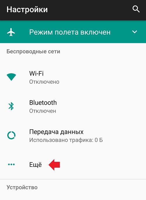 Как подключить телефон Android к компьютеру как модем?