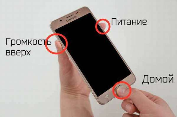 Выполнение входа в инженерное меню на Samsung