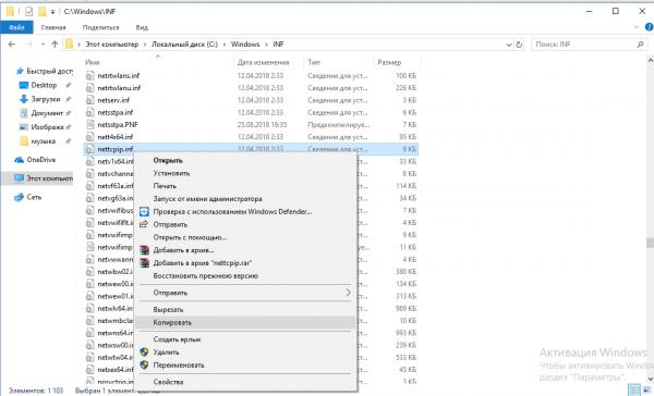 Копирование файла