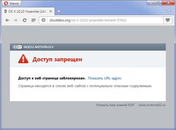 Блокировка опасных сайтов в приложении NOD32