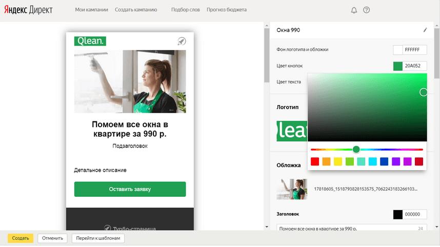 Реклама на турбо-страницах