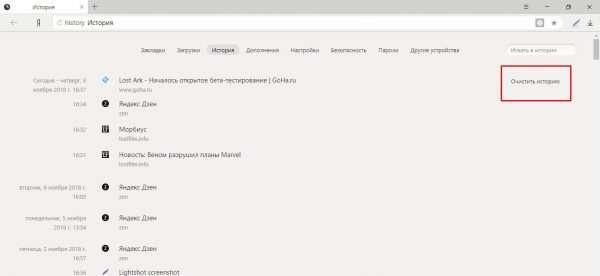 Как очистить историю в «Яндекс.Браузере»