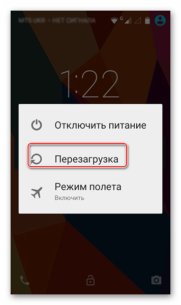 перезагрузка устройства Android
