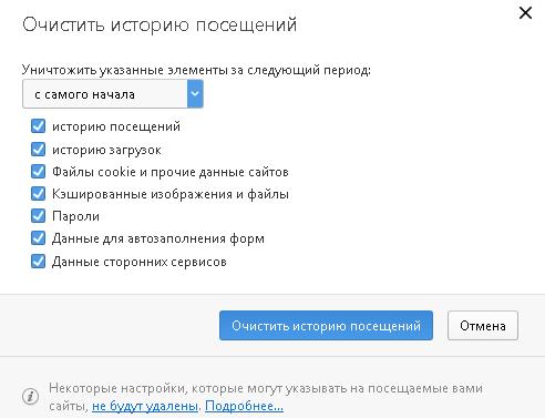 ochistit-istoriyi-v-opere-polnostyu