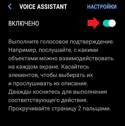 Talkback: что это за программа на Android и нужна ли она?
