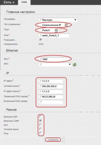 Настройка статических IP в DIR-620