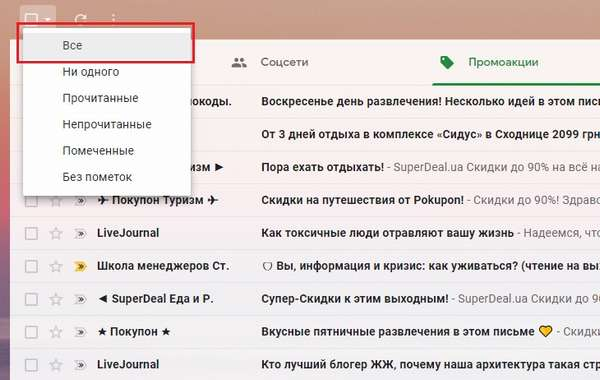Удаление всех писем gmail