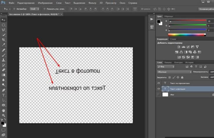 Как в фотошопе повернуть текст?