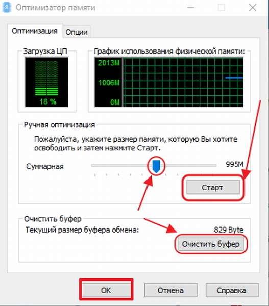 Кнопка «Старт» в окне «Оптимизатор памяти»