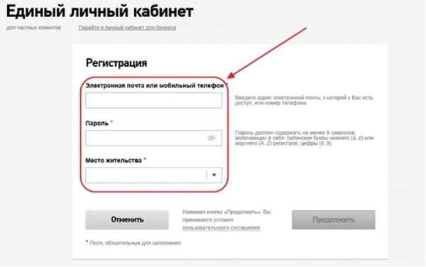 Заявка на подключение к интернету на официальном сайте «Ростелекома»