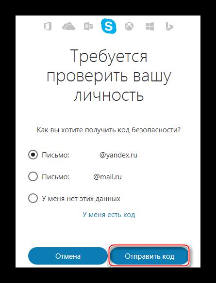 Запрос проверочного кода Skype на почту