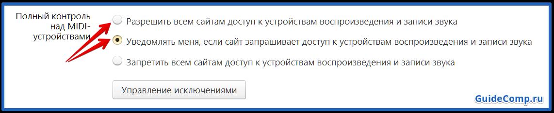 голосовой блокнот яндекс браузер