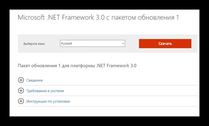 Загрузка Net Framework для Windows