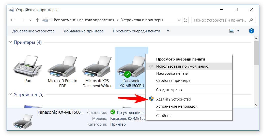 kak-udalit-printer-s-komputera3
