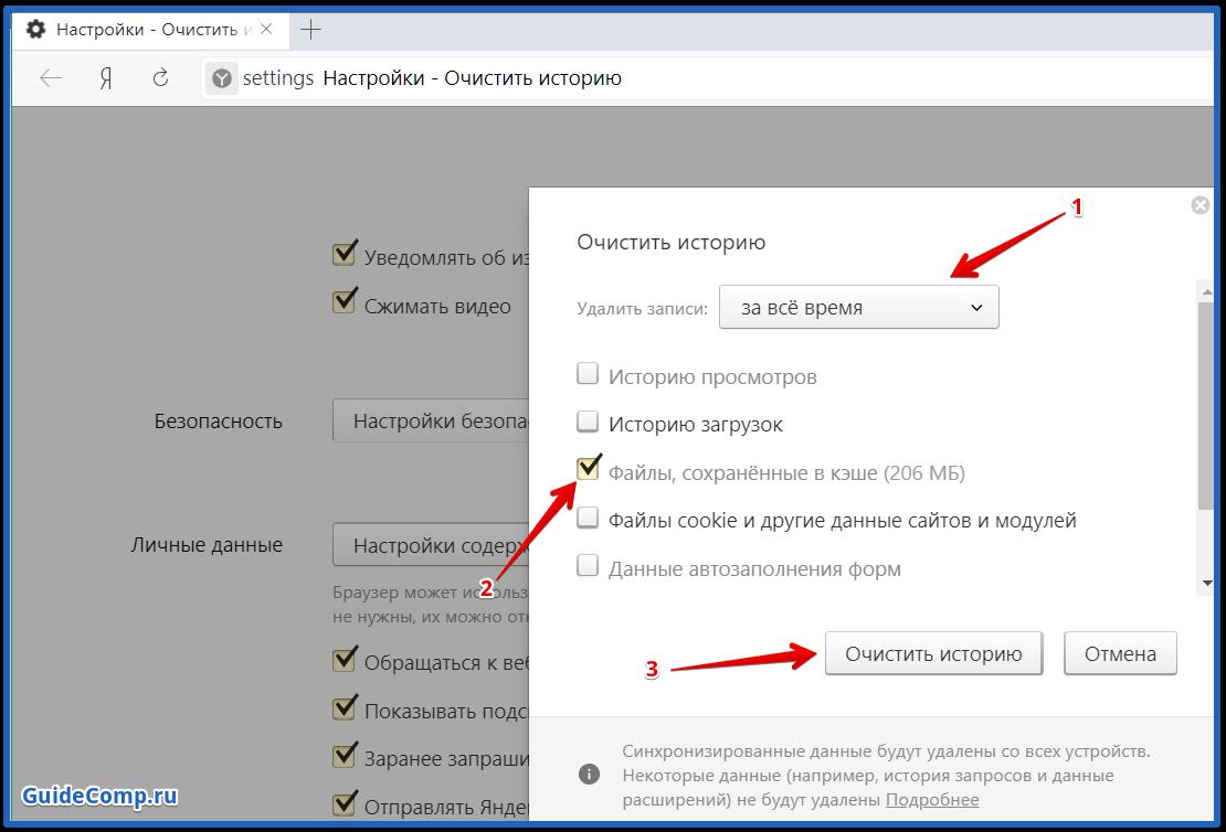 стереть кэш в яндекс браузере