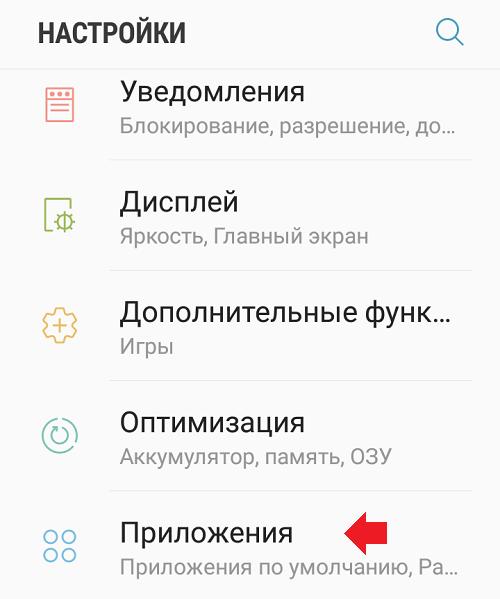 Как удалить обновление приложения на Андроид?