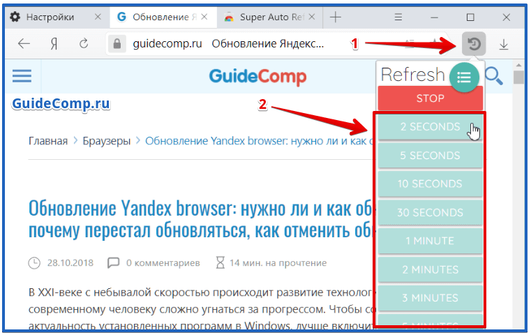 яндекс браузер постоянно обновляет страницу