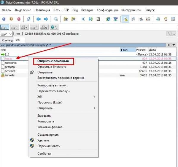 Как открыть файл hosts