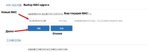 Прописка MAC-адреса в настройках провайдера