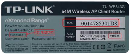 Данные TP-Link, указываемые на наклейке