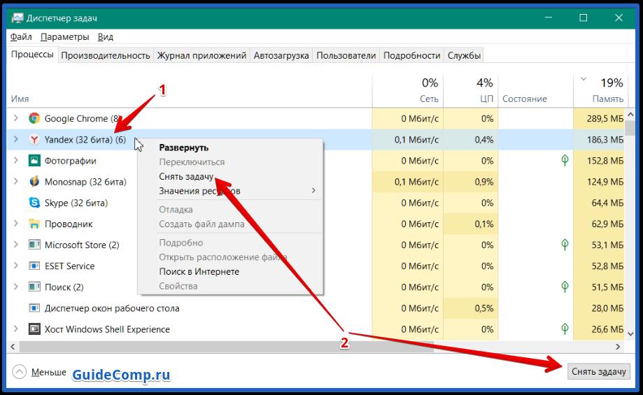 принудительный перезапуск yandex browser