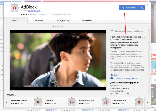 Adblock в магазине Google