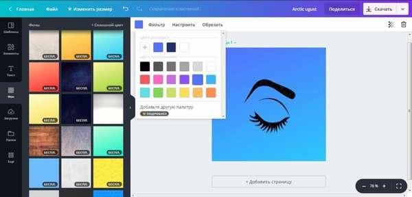 как создать логотип онлайн и самостоятельно выбрать фон