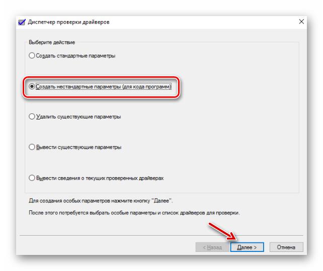 Диспетчер драйверов Windows 10