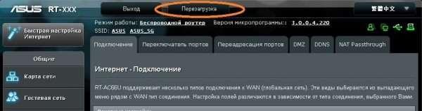 Перезапуск роутеров Asus-RT с веб-интерфейса
