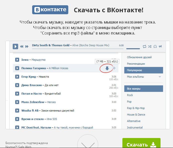 ru.savefrom.net-skachat-musiki-vk