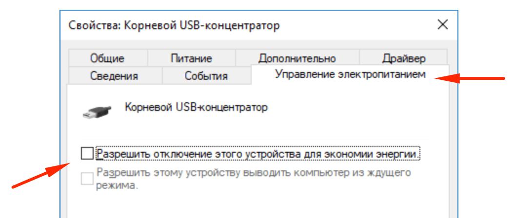 Свойства корневого USB-концентратора