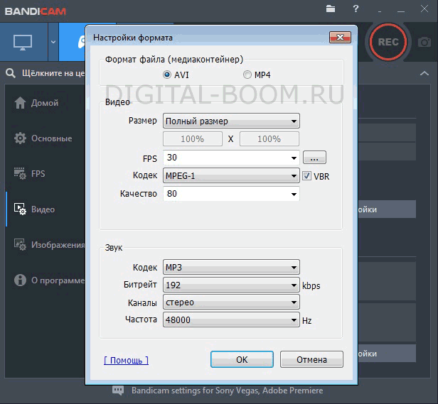 как сделать запись игры с экрана - настройка Bandicam