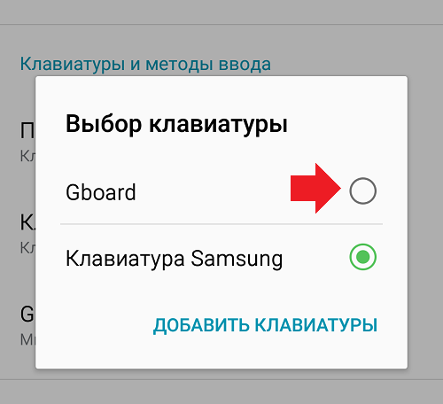 Как поменять клавиатуру на Андроиде?