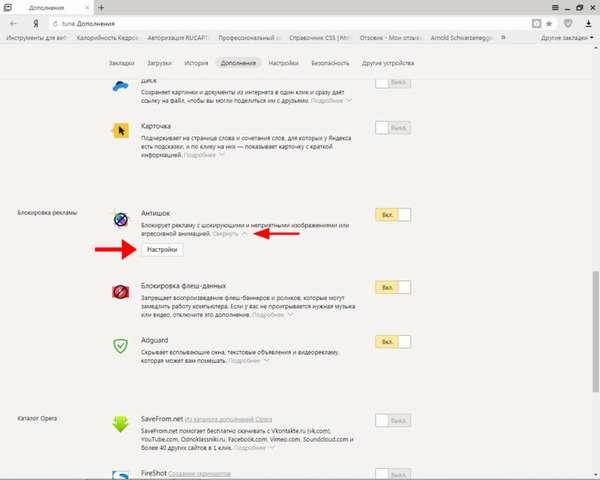 Отключаем рекламу в Яндекс браузере
