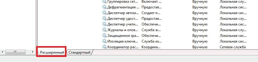 Расширенный список служб Windows 10