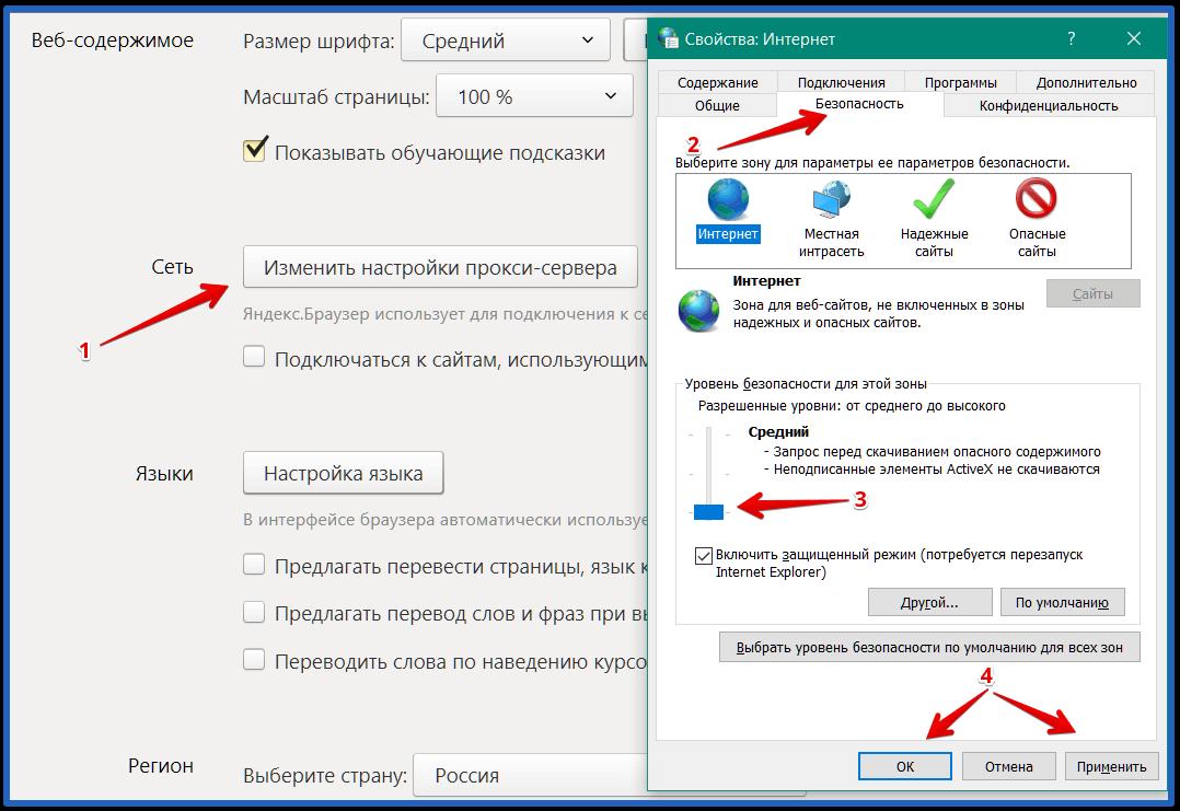 ошибка ssl яндекс браузер
