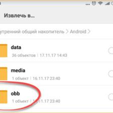 Распаковка данных из архива