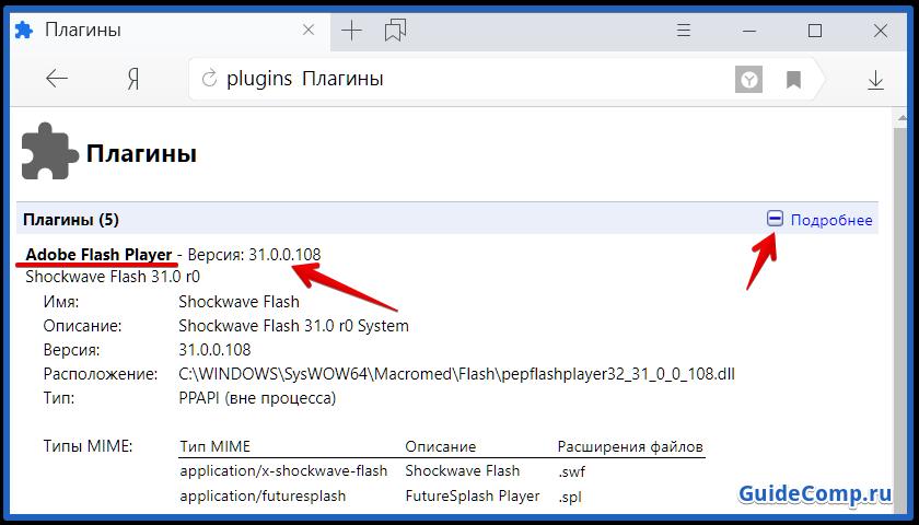 какая версия флеш плеера для яндекс браузера
