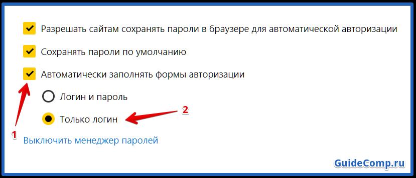 как убрать сохранение паролей в яндекс браузере
