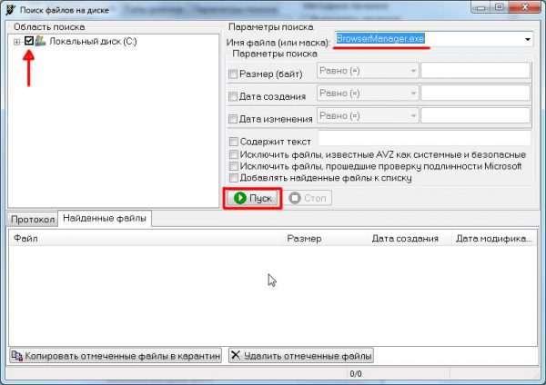 Окно сервиса «Поиск файлов на диске» в антивирусной утилите AVZ