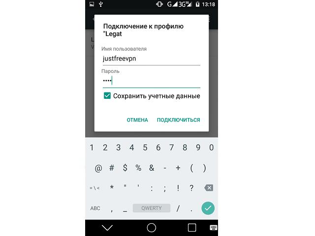 как настроить VPN на телефоне Андроид