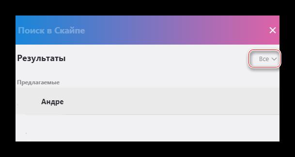 Дополнительное меню поика Skype