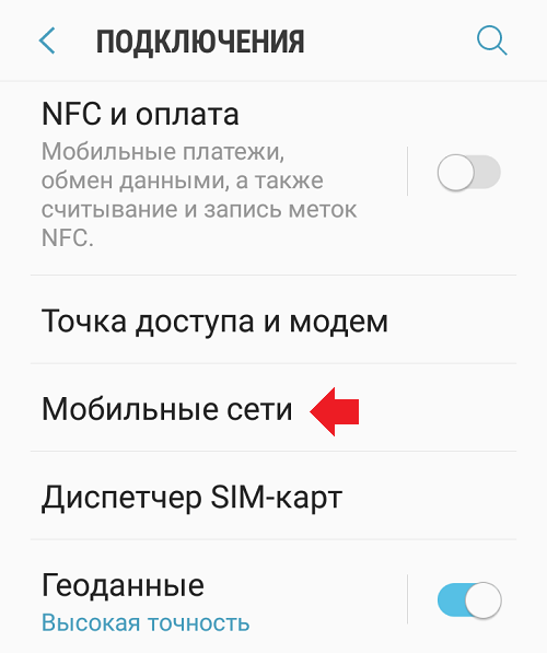 Как включить 3G на Android?