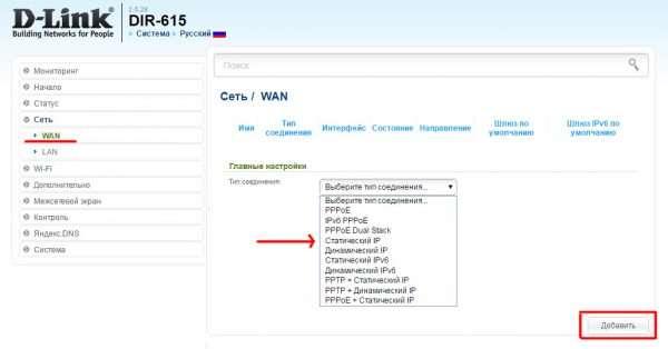 Окно настроек «Сеть» / WAN для роутера D-Link