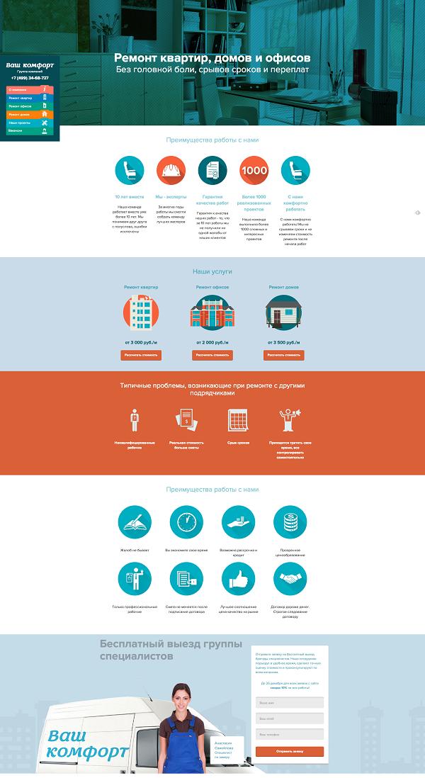 Обычно макет сайта-одностраничника имеет большую высоту и визуально разделён на несколько блоков