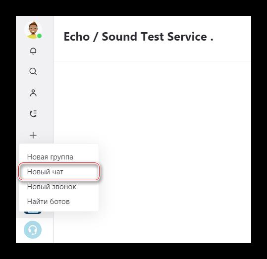 Поиск собеседников для нового чата Skype