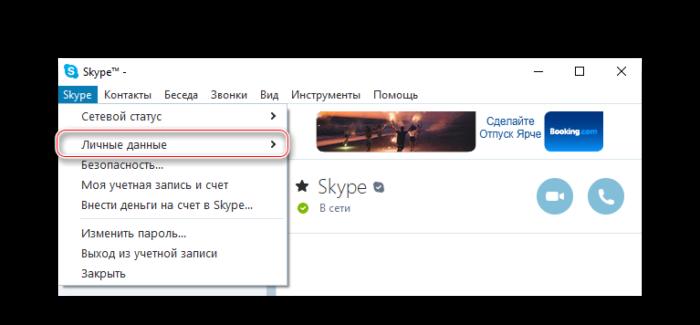 Вызов меню действий с личными данными Skype